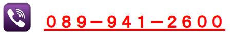 電話番号089-941-2600