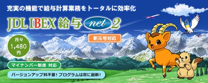 IBEX給与net2-2